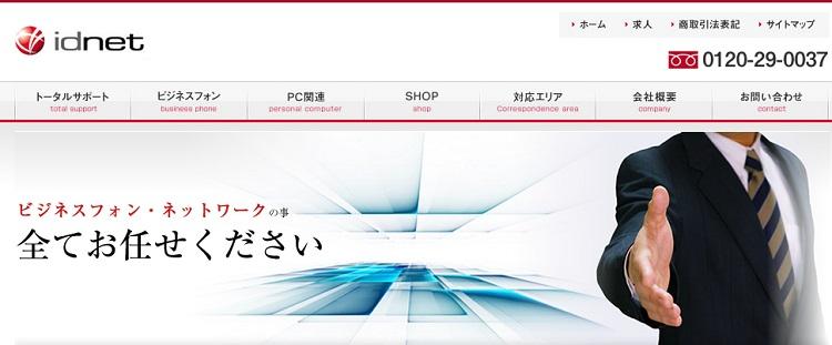 アイディーネット株式会社