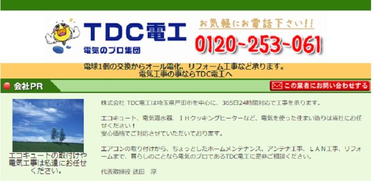 株式会社 TDC電工