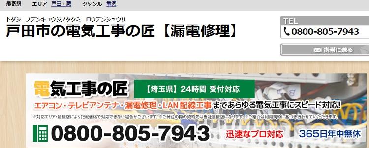 戸田市の電気工事の匠