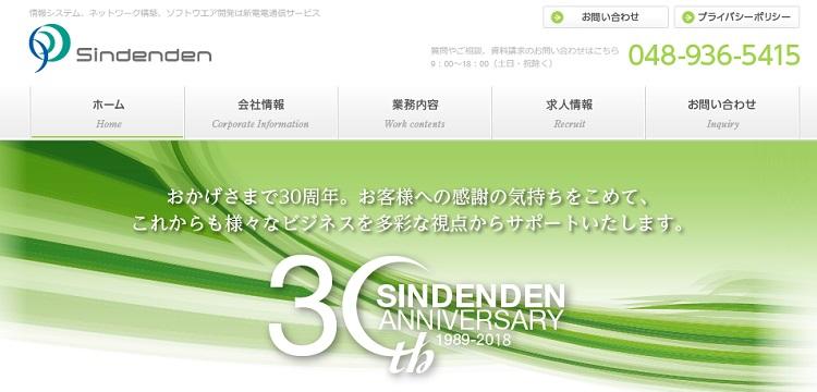 新電電通信サービス株式会社