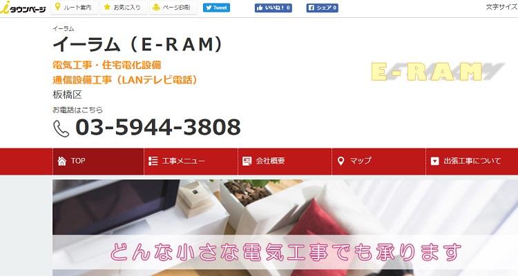 イーラム(E-RAM)