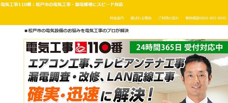 電気工事110番 松戸市