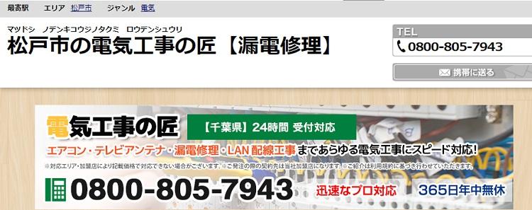 松戸市の電気工事の匠