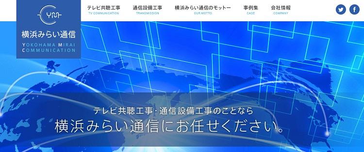株式会社 横浜みらい通信