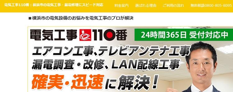 電気工事110番 横浜市