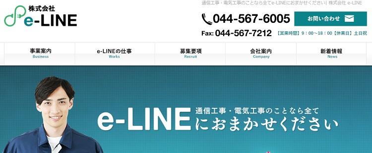 株式会社e-LINE