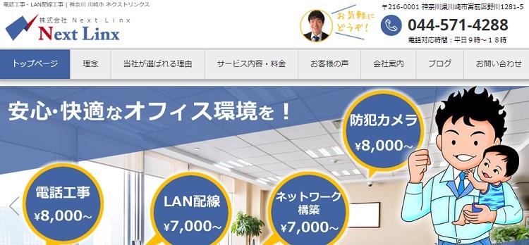 株式会社 Next Linx