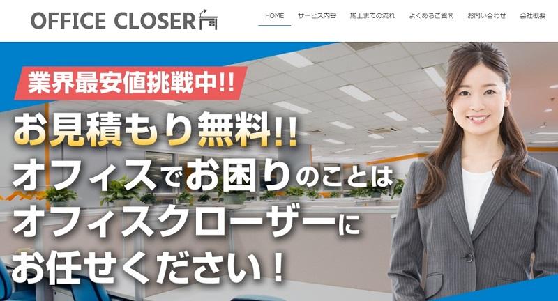 関東一都三県でLAN工事を頼むならOFFICE CLOSER