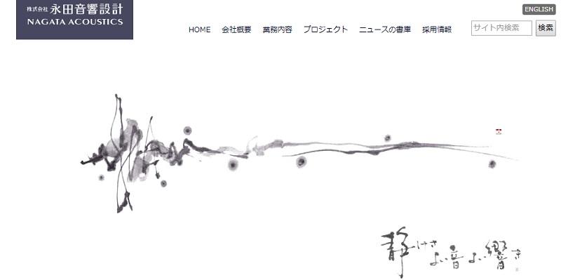 株式会社永田音響設計