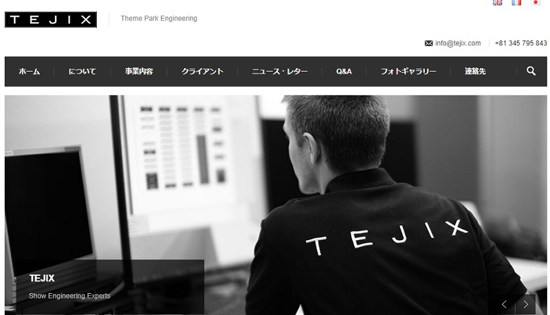 TEJIX株式会社