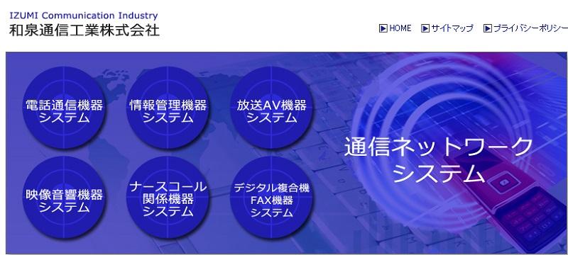 和泉通信工業株式会社