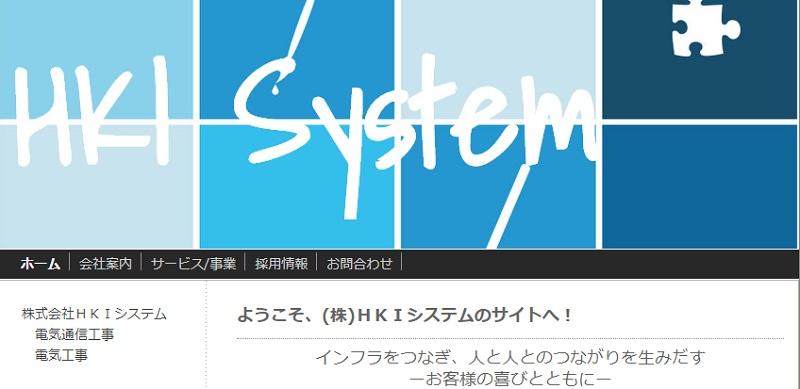 株式会社HKIシステム