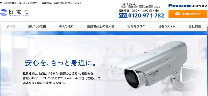 株式会社 松電社