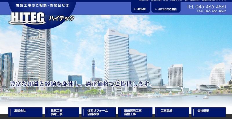 株式会社HITEC(ハイテック)