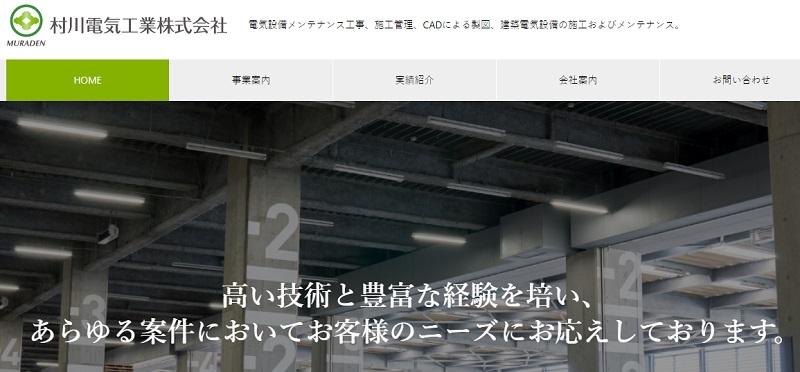 村川電気工業株式会社