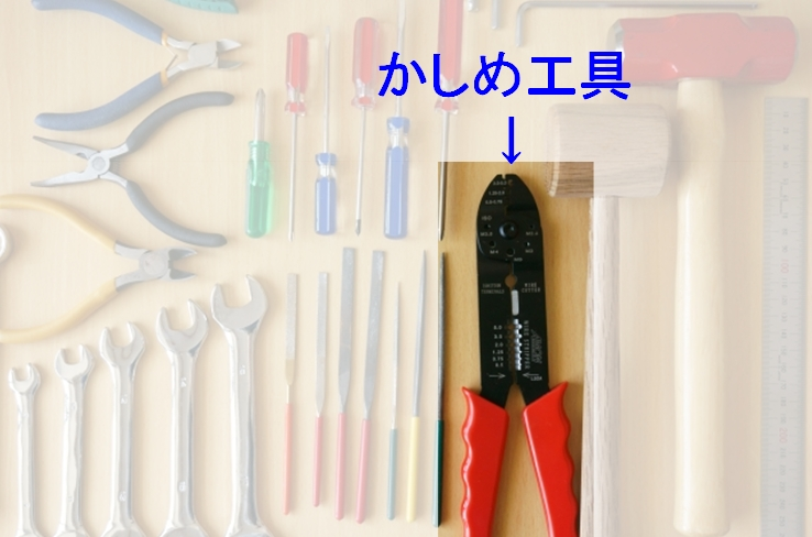 かしめ工具はLANケーブルとコネクタの圧着(かしめ)に使用