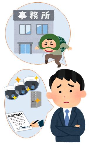 防犯上の心配とリース契約