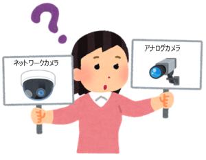 ネットワークカメラとアナログカメラの違い
