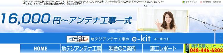 e-kit 株式会社
