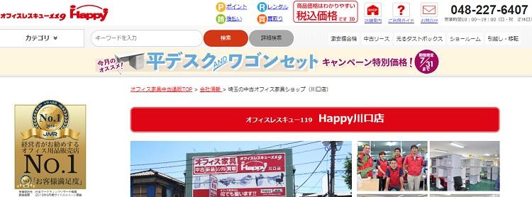 Happy川口店