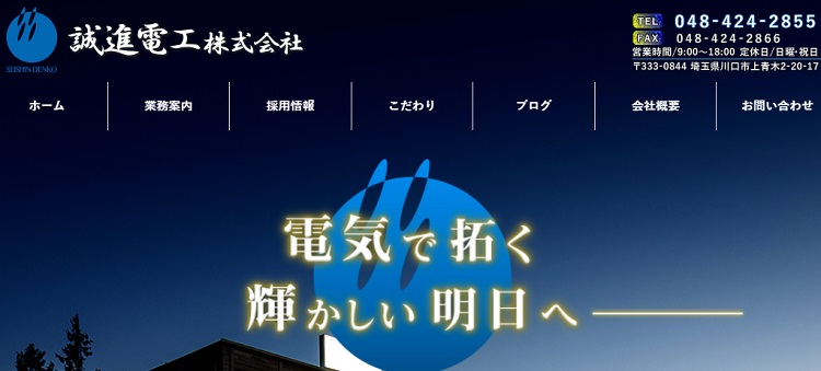 誠進電工株式会社