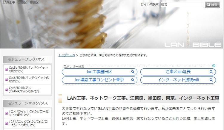 LAN-LABO