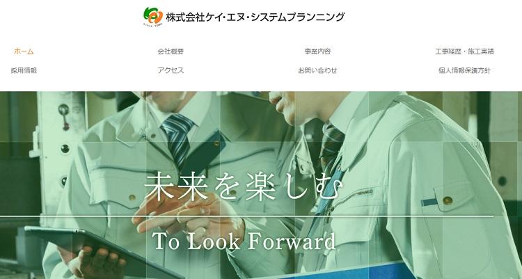 株式会社ケイ・エヌ・システムプランニング
