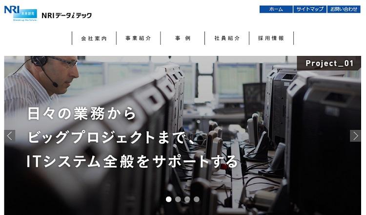 NRIデータiテック株式会社