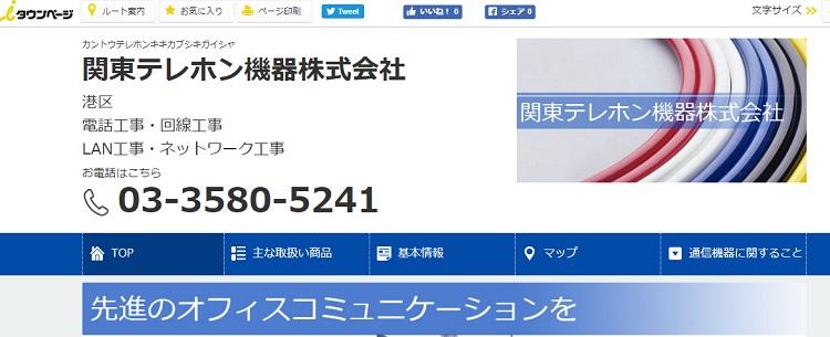 関東テレホン機器株式会社