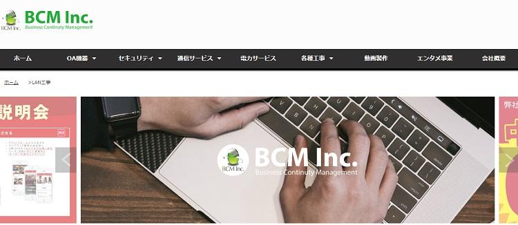 株式会社 BCM