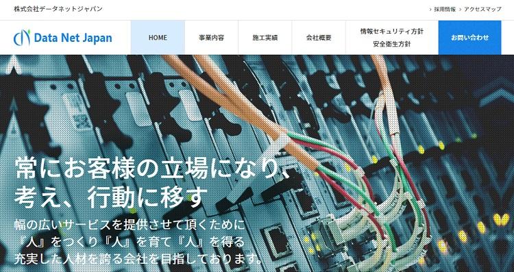 株式会社データネットジャパン