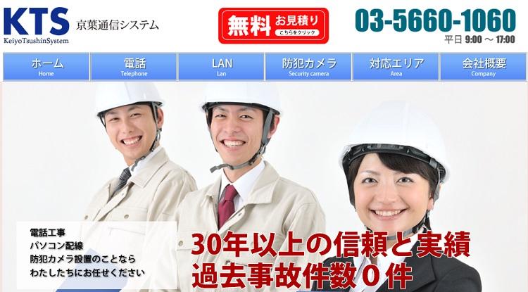 有限会社京葉通信システム