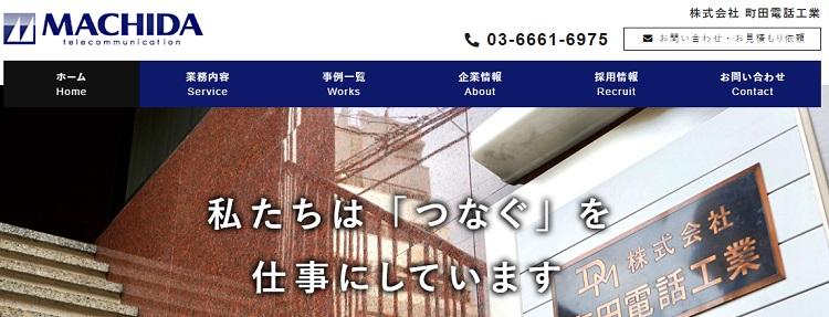 株式会社町田電話工業