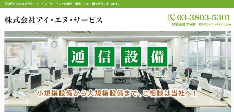 株式会社アイ・エヌ・サービス