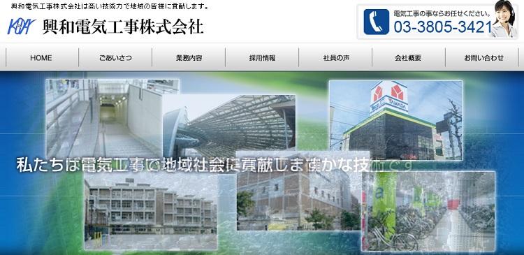 興和電気工事株式会社
