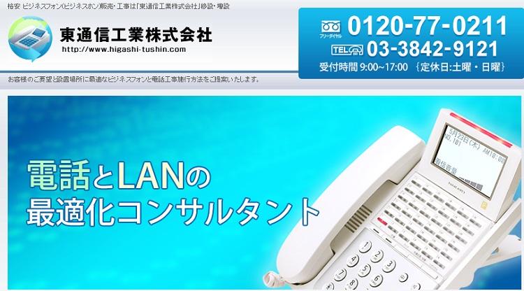 東通信工業株式会社