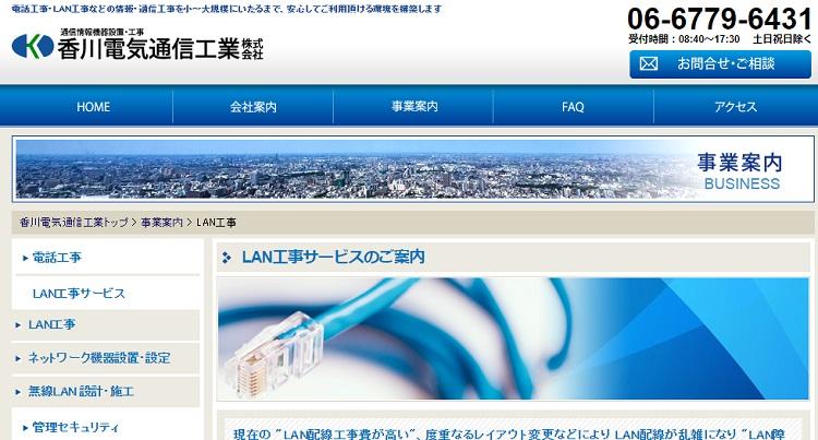 香川電気通信工業株式会社