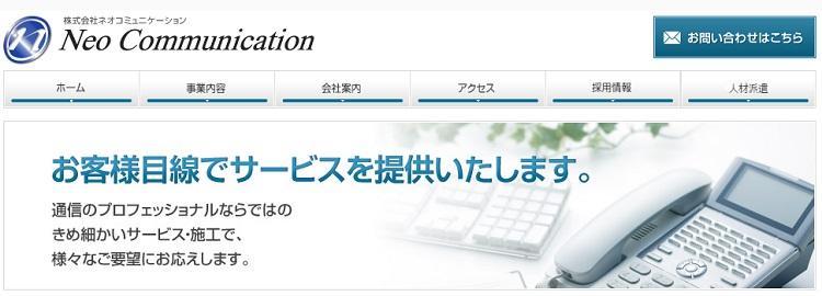 株式会社ネオコミュニケーション
