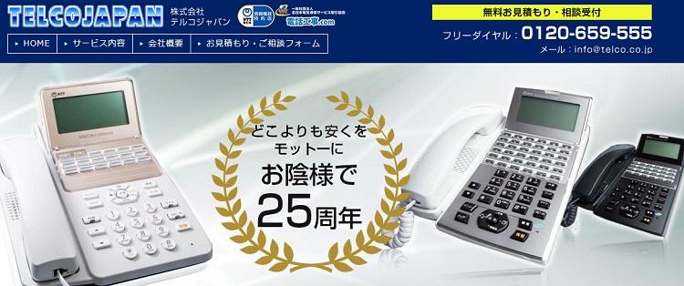 株式会社テルコジャパン