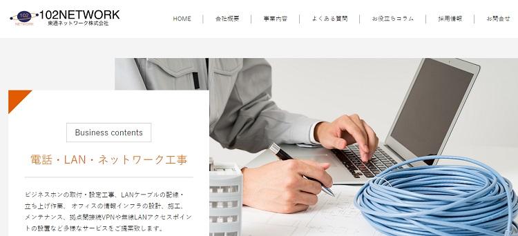東通ネットワーク株式会社