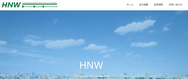 株式会社ハナブサネットワークス