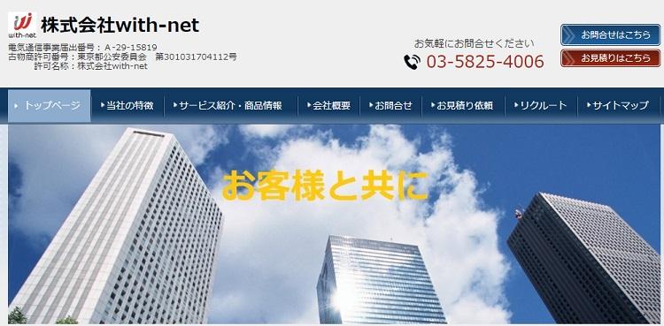 株式会社with-net