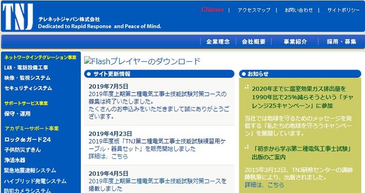 テレネットジャパン株式会社