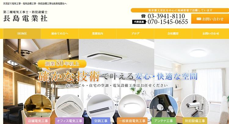 長島電業社