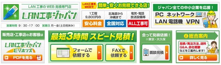 LAN工事ジャパン