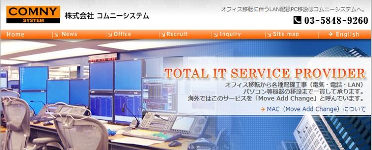 株式会社コムニーシステム