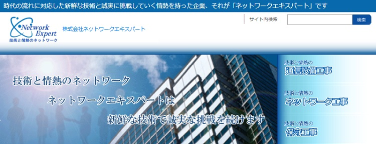株式会社ネットワークエキスパート