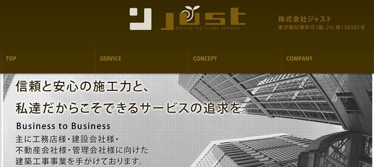 株式会社ジャスト