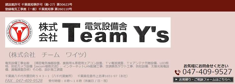 株式会社 Team Y's