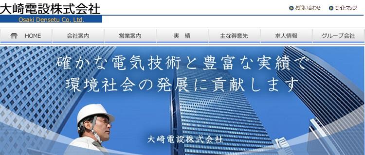 大崎電設株式会社